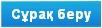 zadat_vopros_kaz